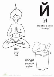 russian alphabet worksheets education com