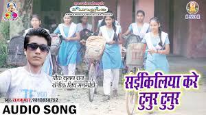 new bhojpuri song 2017 saikiliya kare tunur tunur rajkumar