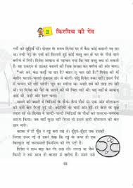 ncert text books for class iv hindi books free download ncert