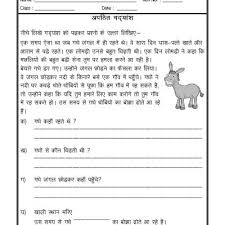 hindi worksheet unseen passage 01 hindi worksheets pinterest