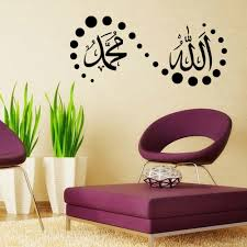 aliexpress com buy islamic wall stickers quotes muslim arabic aliexpress com buy islamic wall stickers quotes muslim arabic home decorations bedroom mosque vinyl decals god allah quran mural art 45 from reliable