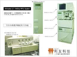 shimadzu lc 2010cht hplc system