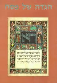 the passover haggadah the passover haggadah tc library