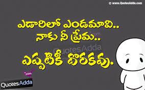 quote quote love funny quotes love telugu dobre for