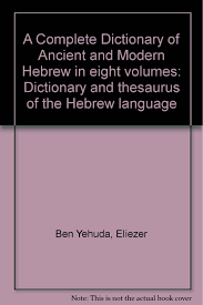 a complete dictionary of ancient and modern hebrew eliezer ben
