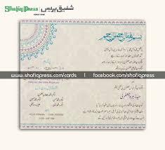 Pakistani Wedding Cards Design The 25 Best Shadi Card Ideas On Pinterest Trousseau Packing