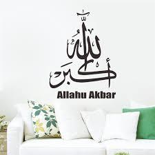 chambre islam allahu akbar islamique stickers muraux citations musulman arabe