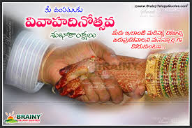 wedding quotes in telugu happy marriage day greetings in telugu with images