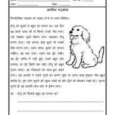 hindi worksheet unseen passage 05 1 pinterest worksheets
