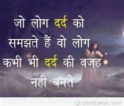 quotes shayari hindi sad love image and quotes for girls in hindi ordinary quotes