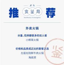 3鑪e bureau label 你的外卖小火锅 居然是饮品店送来的 搜狐美食 搜狐网