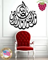 online get cheap wall art heaven aliexpress com alibaba group vinyl sticker wall art decor allah is the light of heavens earth muslim china