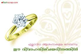 wedding wishes malayalam scrap happy engagement flashscrap
