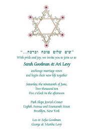 Catholic Wedding Invitations Jewish Wedding Invitation Wording Reduxsquad Com