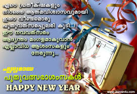 electronic new year cards new year greetings 2014 malayalam free new year card 2014 newyear