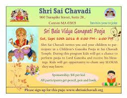 Ganesh Puja Invitation Card Sri Bala Vidya Ganapathi Pooja Spiritual