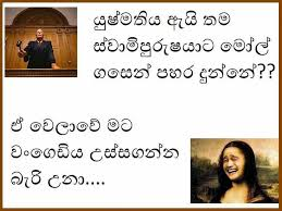 How To Post Memes In Comments On Facebook - sinhala meme sinhala funny pictures post five