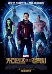 GUARDIANS OF THE GALAXY Movie Poster Gallery - IMP Awards