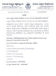 circulars karnataka samskrit university