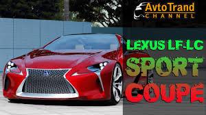 lexus lf lc 2 2 sport coupe фото отзыв обзор lexus lf lc sport coupe фото обзор