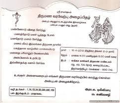 wedding quotes malayalam wedding invitation dialogue luxury tamil wedding invitation