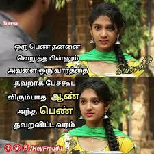 film quotes in tamil tamil movie beautiful tamil love quotes tamil quotes