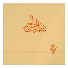 nikkah invitation personalized islam nikkah invitations custominvitations4u