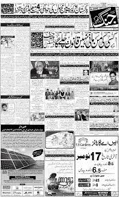 journalists jobs in pakistan newspapers urdu news daily jang epaper urdu newspaper pakistan news daily urdu