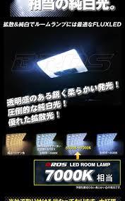 nissan elgrand accessories australia krosslink rakuten global market elgrand e52 led lamp 12 point
