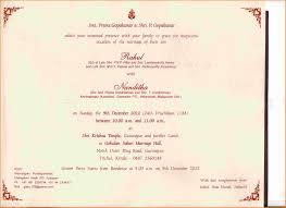 wedding invitations kerala marriage invitation letter format kerala lovely wedding invitation
