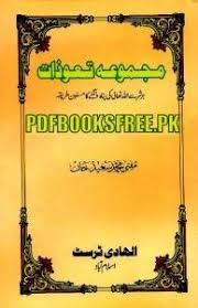 the biography of muhammad nature and authenticity pdf hazrat muhammad s a w ka bachpan pdf free download books