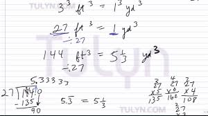 Square Feet Calc by Worksheet Converting From Cubic Feet To Yards 2 Youtube