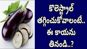 eat to brinjal reduce bad cholesterol best home remedies to