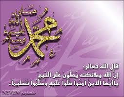 Mawlid Ennabaoui sera célébrée le 5 février  2012 Images?q=tbn:ANd9GcQMpJwz122UUXxmSmCCnJkwcQ1wGBduIZ4C1GzM3SZoN43HWbQD