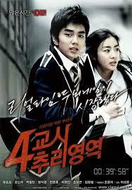 movie review 4th period murder mystery dramabeans korean drama