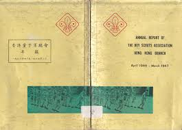 cr馘ences cuisine 1966 1967 annual report the boy scouts association hong kong