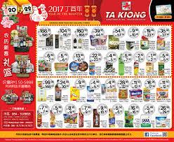 K Hendesign Print Ads Sibu U2013 Page 2 U2013 Ta Kiong 大强