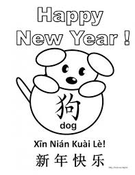 happy new year preschool coloring pages 43 best crafts for year of the dog chinese new year images on