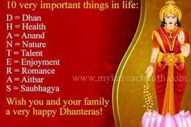 happy dhanteras message best sms wishes grettings quotes 2017