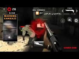game dead trigger apk data mod تحميل لعبة dead trigger 2 apk data mod للأندرويد youtube