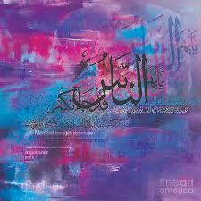 Names Of Purple by 99 Names Of Allah Paintings Fine Art America