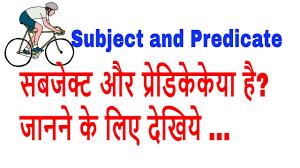 subject and predicate in hindi youtube