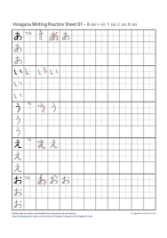 hiragana writing practice characters japanese lesson com