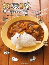 livre de cuisine japonaise livre de cuisine japonaise avec des chats kawaii curry