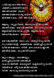 parisudhathmave shakti pakarnidane lyrics malayalam christian