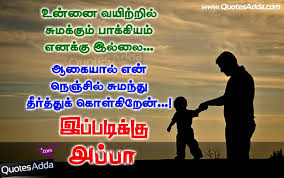 wedding quotes in tamil computer quotes in tamil image quotes at hippoquotes