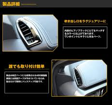 toyota outlet deal flow rakuten global market all toyota c hr interior parts