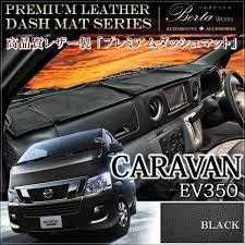 Minivan Interior Accessories Beltaworks Rakuten Global Market Caravan Dash Mat Black Nv350