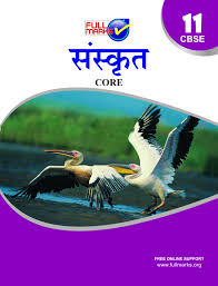 jph guide of sanskrit ritika kendrikam for class 11