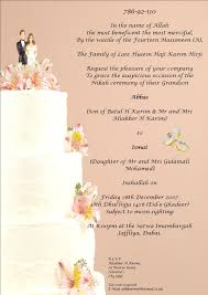 Card For Invites Invitation Cards For Wedding Templates Yaseen For